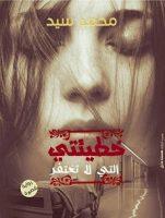 تحميل رواية خطيئتى التى لا تغتفر pdf | محمد سيد