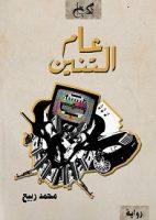 تحميل رواية عام التنين pdf | محمد ربيع