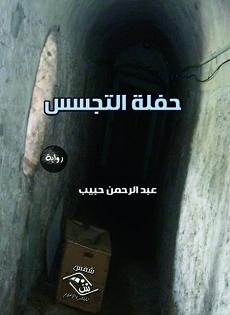 تحميل رواية حفلة التجسس pdf | عبد الرحمن حبيب