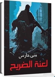 تحميل رواية لعنة الضريح pdf | منى حارس