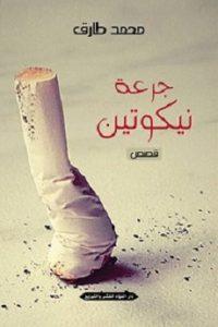 تحميل رواية جرعة نيكوتين pdf   محمد طارق