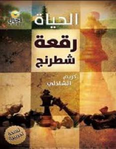 تحميل كتاب الحياة رقعة شطرنج pdf – كريم الشاذلى