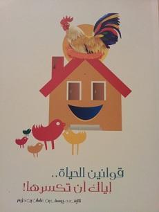 تحميل كتاب قوانين الحياة إياك أن تكسرها pdf |يوسف عثمان محمد
