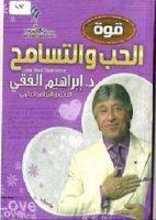 تحميل كتاب قوة الحب والتسامح pdf   إبراهيم الفقى