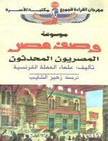 تحميل كتاب موسوعة وصف مصر pdf   علماء الحملة الفرنسية