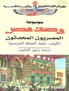 تحميل كتاب موسوعة وصف مصر pdf | علماء الحملة الفرنسية
