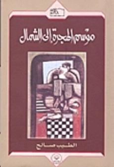 تحميل رواية موسم الهجرة الى الشمال pdf | الطيب صالح