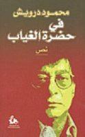 تحميل كتاب فى حضرة الغياب pdf   محمود درويش