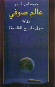 تحميل كتاب عالم صوفي pdf