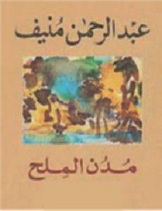 تحميل رواية مدن الملح pdf | عبد الرحمن المنيف