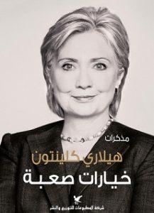 تحميل كتاب خيارات صعبة pdf | هيلارى كلينتون