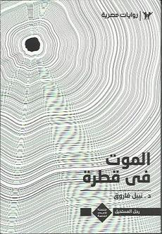 تحميل رواية الموت فى قطرة pdf | نبيل فاروق