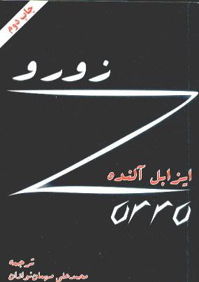 تحميل رواية زورو pdf   إيزابيل الليندي