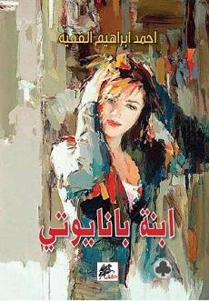 تحميل رواية ابنة بانايوتى pdf | أحمد إبراهيم الفقيه