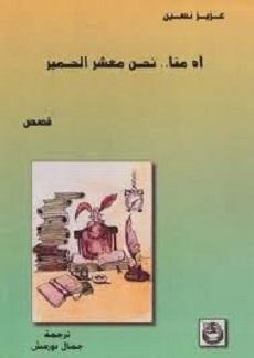 تحميل رواية اه منا نحن معشر الحمير pdf | عزيز نيسين