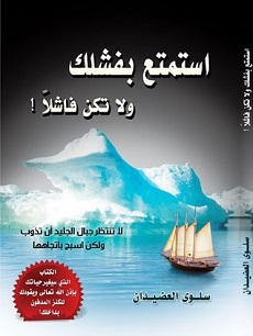 تحميل كتاب استمتع بفشلك ولا تكن فاشلا pdf | سلوى حسن منصور العضيدا