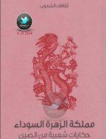 تحميل حكايات شعبية من الصين pdf | ماكجوان