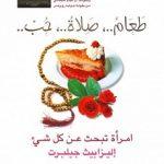 تحميل رواية طعام صلاه حب pdf | إليزابيث جيلبرت