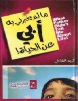 تحميل كتاب ما لم يخبرني به أبي عن الحياة pdf   كريم الشاذلى