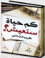 تحميل كتاب كم حياة ستعيش pdf – كريم الشاذلى