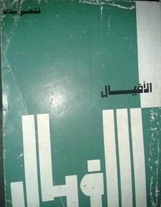 تحميل رواية الأفيال pdf – فتحي غانم