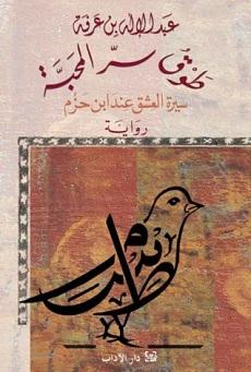 تحميل رواية طوق سر المحبة pdf | عبد الإله بن عرفة