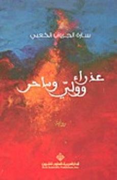 تحميل رواية عذراء وولى وساحر pdf   سارة الجروان الكعبى