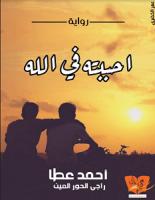تحميل رواية أحببته فى الله pdf – أحمد عطا