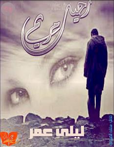 تحميل رواية رحيل مريم pdf – ليلى عمر