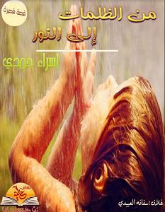 تحميل رواية من الظلمات إلى النور pdf – إسراء حمدى