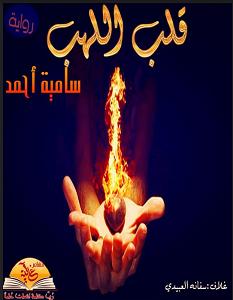 تحميل رواية قلب اللهب pdf – سامية أحمد