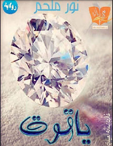 تحميل رواية ياقوت pdf – نور ملحم