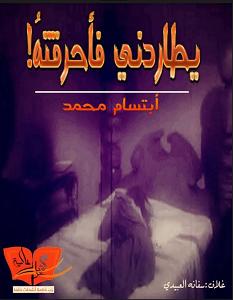 تحميل رواية يطاردنى فأحرقته pdf – ابتسام محمد