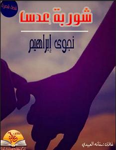 تحميل رواية شوربة عدس pdf – نجوى إبراهيم