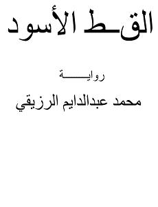 تحميل رواية القط الاسود pdf | محمد عبد الدايم
