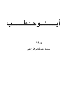 تحميل رواية ابو حطب pdf | محمد عبد الدايم