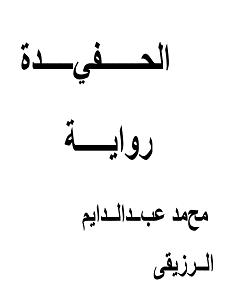 تحميل رواية الحفيدة pdf | محمد عبد الدايم