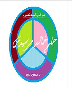 تحميل رواية حلم خالد مرسيدس pdf | محمد عبد الدايم