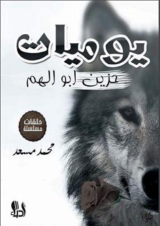 تحميل رواية يوميات حزين ابو الهم pdf | محمد مسعد محمد