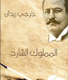 تحميل رواية المملوك الشارد pdf | جرجى زيدان