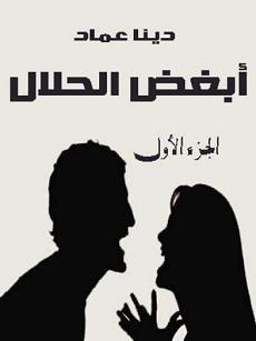 تحميل رواية ابغض الحلال pdf | دينا عماد