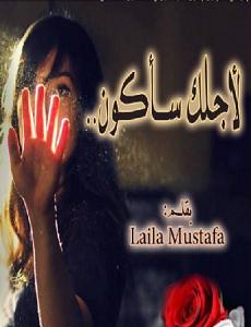 تحميل رواية لاجلك سأكون pdf   ليلى مصطفى