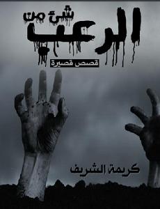 تحميل رواية شئ من الرعب pdf | كريمة الشريف