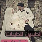 تحميل رواية الطيبون للطيبات pdf | ريهام صقر