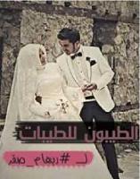 تحميل رواية الطيبون للطيبات pdf   ريهام صقر