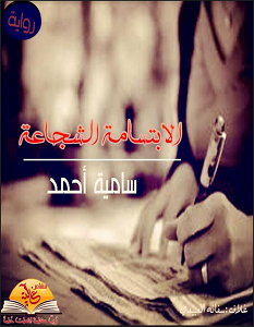 تحميل رواية الابتسامة الشجاعة pdf – سامية أحمد