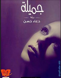 تحميل رواية جميلة pdf – دعاء حسن