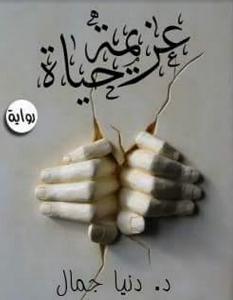 تحميل رواية عزيمة حياة pdf – دنيا جمال