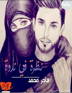 تحميل رواية نظرة فى ندوة pdf – هاجر محمد