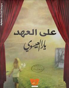 تحميل رواية على العهد pdf – يارا العيسوي
